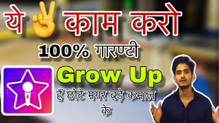 How to Grow fast On StarMaker By Using Two Workable Tips   StarMaker Mein Jaldi Grow kaise Ho  