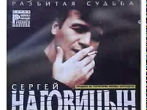Сергей Наговицын - Лучшие песни (Full album) from YouTube · Duration:  1 hour 13 minutes 20 seconds