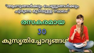 kusruthi chodhyangal, malayalam funny questions, malayalam funny riddles, kadamkatha