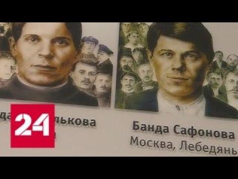 Черный день в истории полиции: как ликвидировали банду Кошелька - Россия 24