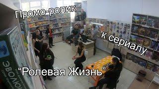 """Промо-ролик к сериалу """"Ролевая Жизнь"""""""