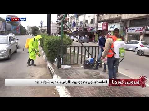 الفلسطينيون يحييون يوم الأرض بتعقيم شوارع غزة