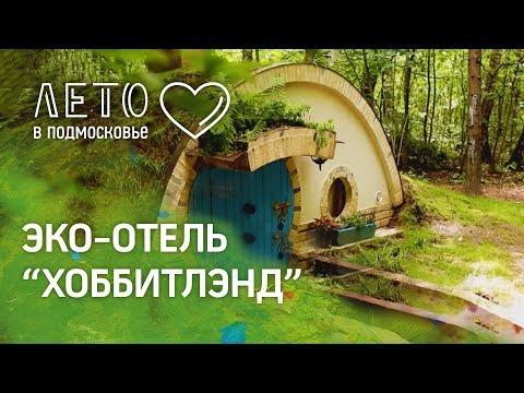 """""""Лето в Подмосковье"""" - отдых в """"Хоббитлэнде"""""""