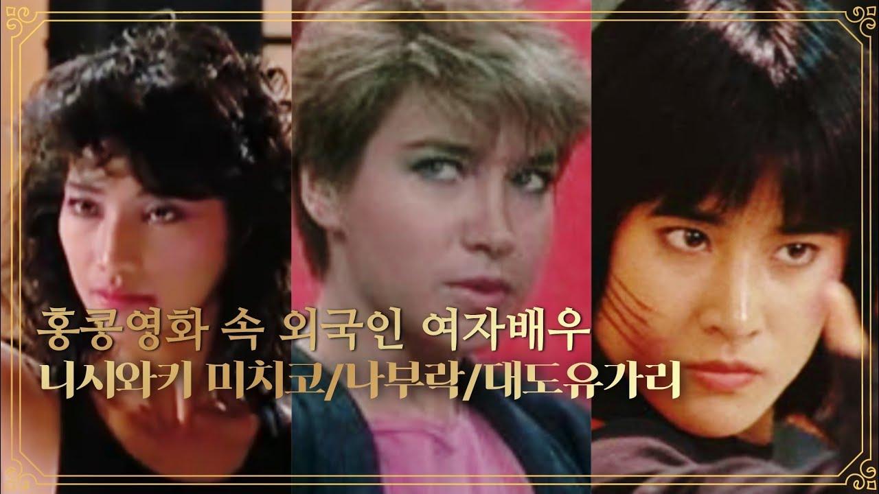 8090 홍콩영화를 주름잡은 외국출신 액션여배우들. 나부락/대도유가리/니시와키 미치코