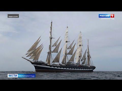 Учебный парусник «Крузенштерн» завершил трансатлантическую экспедицию
