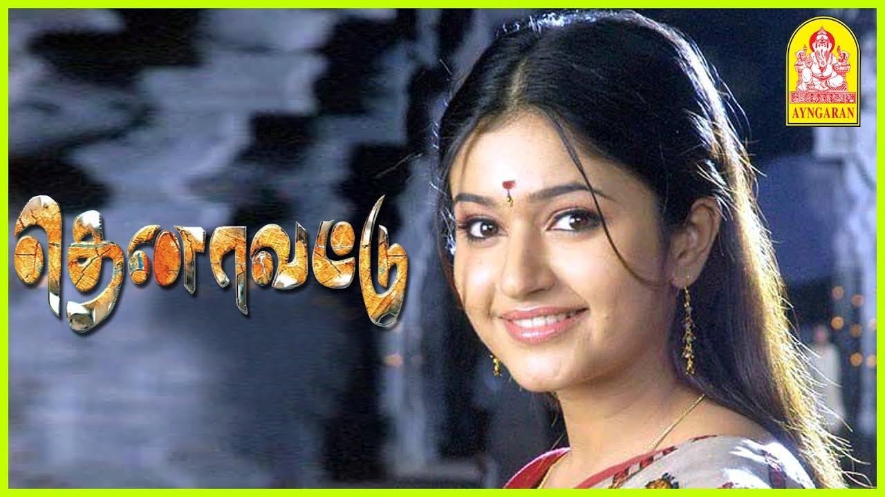 Download இவ தான் எங்க அம்மா சொன்ன பொண்ணு | Thenavattu Tamil Movie | Jiiva | Poonam |