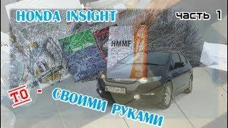 Honda Insight/ТО сколько стоит? Клапан EGR, VTEC. ВАРИАТОР (замена масла+фильтр) калибровка. Ч. 1.