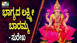 ಭಾಗ್ಯದ ಲಕ್ಷ್ಮೀ ಬಾರಮ್ಮ - ಸುರೇಖ - BHAGYADA LAKSHMI BARAMMA - SUREKHA - SRI ASTALAKSHMI GANALAHARI