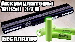 бесплатные аккумуляторы 18650 Panasonic на 3.7V из батареи ноутбука. Разборка ноутбучной батареи