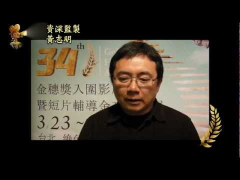 《第34屆金穗獎頒獎典禮》影人祝福篇Part4