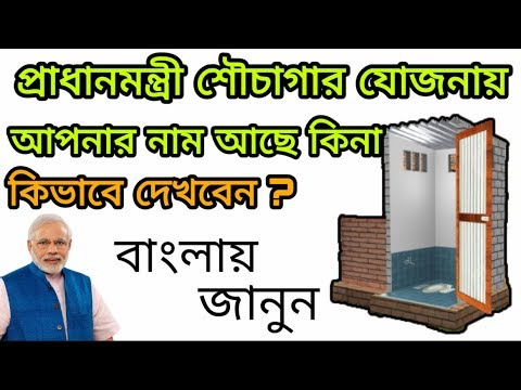 How to Find Name in Gramin Swachh Bharat Abhiyan Latrine List, গ্রামীণ শ...