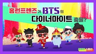 홈런프렌즈의✨ BTS 방탄소년단 다이너마이트 댄스 커버! (K컬쳐) l BTS DYNAMITE Dance c…