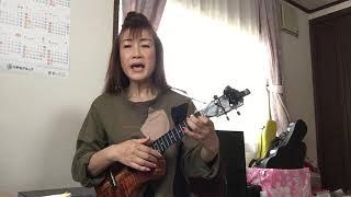 ウクレレ弾き語りアロハちゃん 練習中(≧▽≦) エム プリプリ カバー.