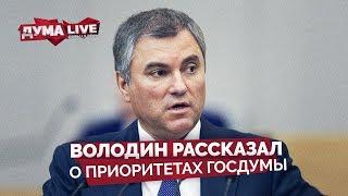 Володин рассказал о приоритетах Госдумы [прямая речь]