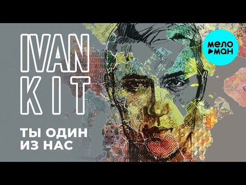 Ivan KIT - Ты один из нас Single