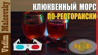 3D stereo red-cyan Рецепт Клюквенный морс по-ресторански. Мальковский Вадим