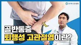 [연세무척] 양반다리 할 때 고통스러운 퇴행성고관절염