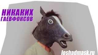 Купить маску лошади черную(, 2014-02-14T10:22:46.000Z)