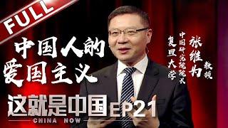 【Full】《这就是中国》第21期:中西对比下的爱国主义内核有何不同? 打开国际视野讲解中国人的爱国主义 【东方卫视官方高清】