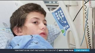 הילד שנפצע מנפל פגז: