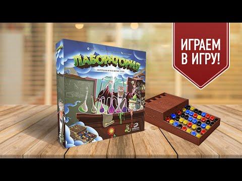 ЛАБОРАТОРИЯ (POTION EXPLOSION): крутейшая НАСТОЛЬНАЯ ИГРА с шариками! Играем!