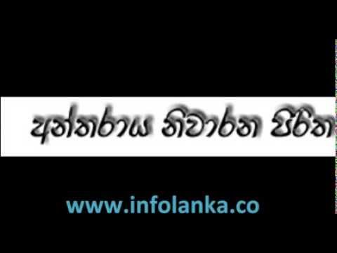 Antharaya Niwarana Piritha - අන්තරාය නිවාරන පිරිත