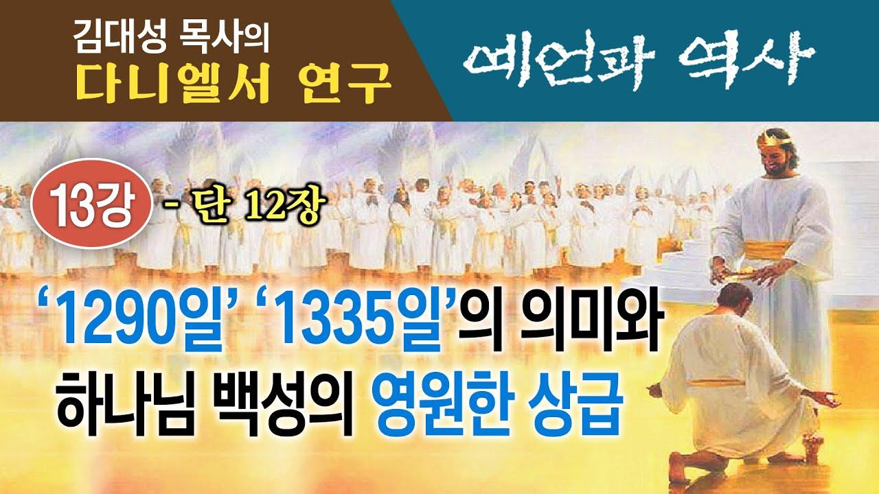 [다니엘서 연구 : 예언과 역사] 13강 '1290일', '1335일'의 의미와 하나님 백성의 영원한 상급