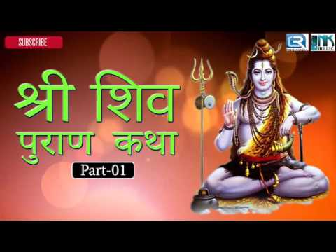 Shiv Mahapuran - Part 1 | Shiv Puran Katha | Audio Book | Shiv Parvati Ki Kahani In Hindi