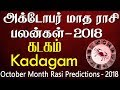 Kadagam Rasi (Cancer) October Month Predictions 2018 – Rasi Palangal