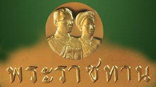 เหรียญสองพระองค์ รัชกาลที่ 9 พระราชินี พระราชทาน ( เหรียญกลม ) เหรียญแท้ เหรียญดี น่าสะสม