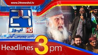 News Headlines | 3:00 PM | 24 December 2017 | 24 News HD