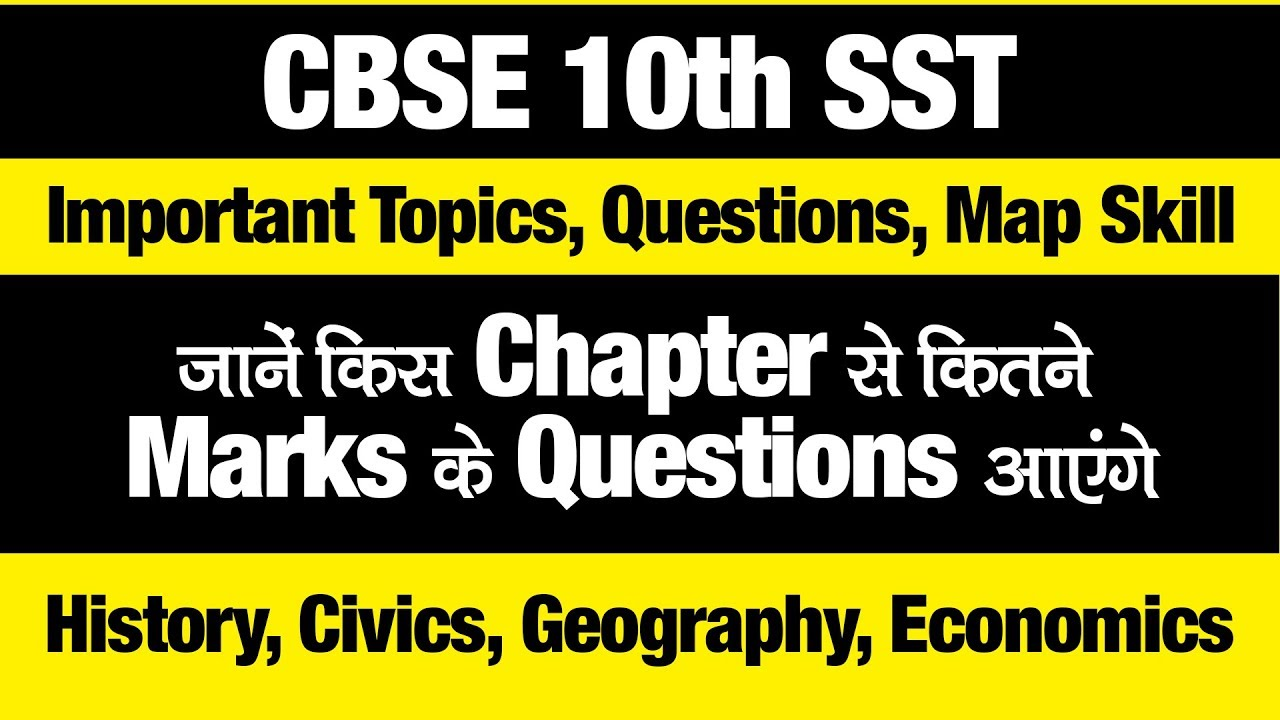 CBSE 10th Social Science Board Exam 2019: Important Questions, Topics, Map,  Chapter-wise Weightage