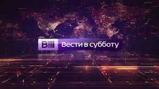 """Новые """"Вести в субботу"""". Шпигель"""