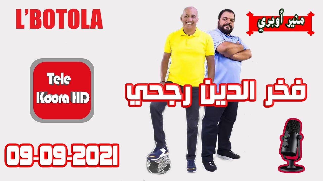 برنامج بطولة مع فخر الدين رجحي و منير أوبري حلقة اليوم 2021-09-09 BOTOLA