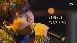 Jung Seung Hwan, 'ER 2015' - Sugarman Ep.5