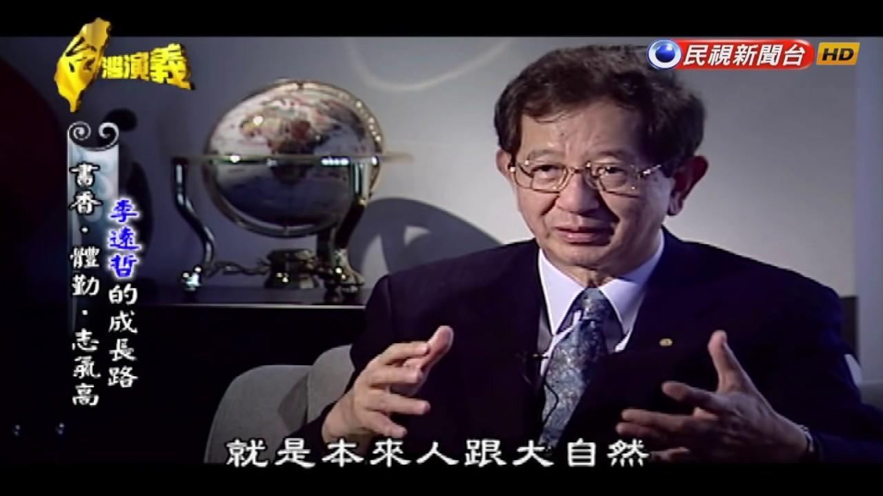 2017.02.19【臺灣演義】李遠哲的成長路 | Taiwan History - YouTube