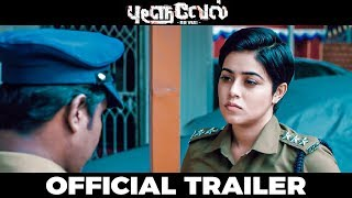 Blue Whale Official Tamil Trailer   Ranganathan   Poorna