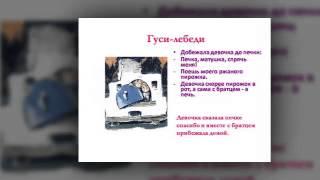 Презентация на тему Русские народные сказки(, 2014-09-13T13:44:13.000Z)