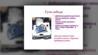 Презентация на тему Русские народные сказки