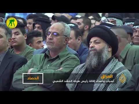 العراق.. أسباب وأصداء إقالة رئيس هيئة الحشد الشعبي 🇮🇶