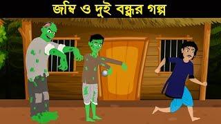 জম্বি ও দুই বন্ধুর গল্প | Bengali Fairy Tales and Riddles Question | Bangla Cartoon | ধাঁধা Point