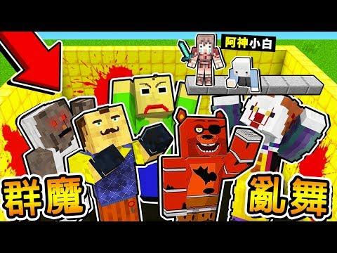 Minecraft 來收服鬼鬼【惡魔大集結】😂 !!⭐10種惡靈讓你選⭐【五個殺手】聯合狩獵 !! 超刺激追逐戰  !! 全字幕