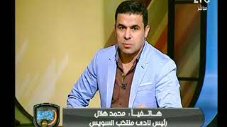 الغندور والجمهور | مداخلة محمد هلال رئيس نادي منتخب السويس
