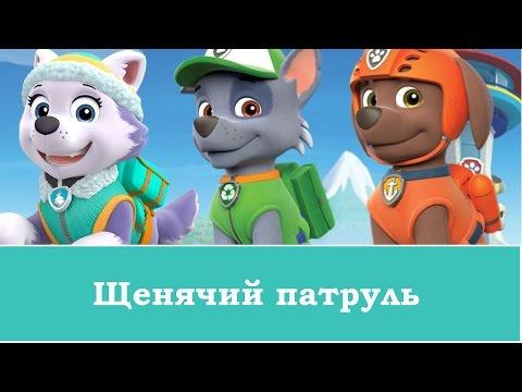 Щенячий патруль мультик новинки картинки щенячий патруль подряд смотреть на русском