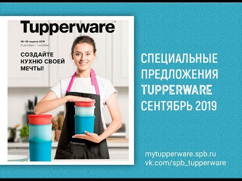 Спецпредложения Tupperware сентябрь 2019