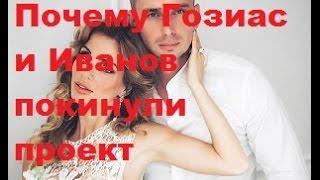 ДОМ-2 Новости. Почему Гозиас и Иванов покинули проект. ДОМ-2, ТНТ