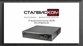 Тестирование IP-видеорегистратора BEWARD BS1232