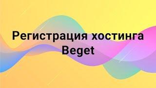 Регистрация хостинга Beget