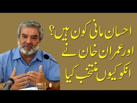 Why Imran Khan Select Ehsan Mani for Chairman PCB | Great History and Achievements