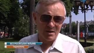 Тернополяни розповіли, як ставляться до заборони російських серіалів та фільмів